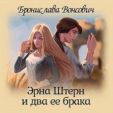 Бронислава Вонсович - Эрна Штерн и два ее брака