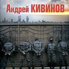 Андрей Кивинов - Контрснайпер