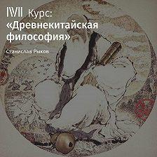 Станислав Рыков - Лекция «Философия Мэн-цзы. Часть II»