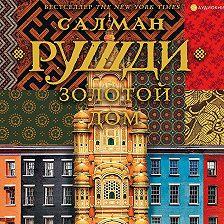 Салман Рушди - Золотой дом
