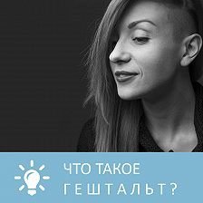 Петровна - Что такое гештальт