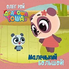 Олег Рой - Маленький большой!