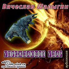 Вячеслав Шалыгин - Упреждающий удар