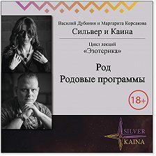 Маргарита Корсакова - Род, родовые программы