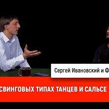 Дмитрий Пучков - Фёдор Недотко о свинговых типах танцев и сальсе
