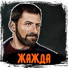 Роман Сергеев - Саммари на книгу «Жажда». Игорь Рыбаков