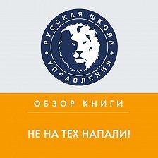 Татьяна Кувшинникова - Обзор книги Д. Ковпака «Не на тех напали!»