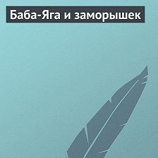 Неустановленный автор - Баба-Яга и заморышек