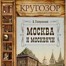 Владимир Гиляровский - Москва и москвичи