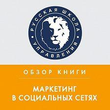 Антонина Коробейникова - Обзор книги Д. Халилова «Маркетинг в социальных сетях»