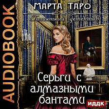 Марта Таро - Серьги с алмазными бантами