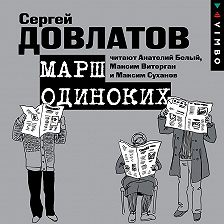 Сергей Довлатов - Марш одиноких. Рассказы
