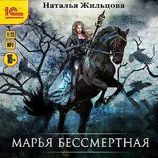 Наталья Жильцова - Марья Бессмертная
