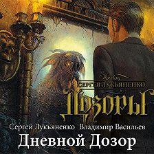 Владимир Васильев - Дневной Дозор