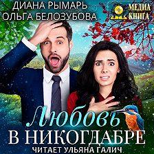 Диана Рымарь - Любовь в никогдабре