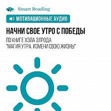 Smart Reading - Начни свое утро с победы
