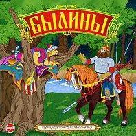 Сборник - Богатыри земли русской. Былины