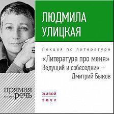 Людмила Улицкая - Литература про меня. Людмила Улицкая
