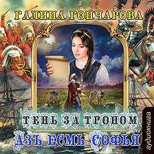 Галина Гончарова - Азъ есмь Софья. Тень за троном