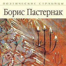Борис Пастернак - Стихи