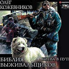 Олег Кожевников - Библия выживальщиков. Битва в пути
