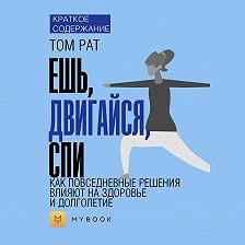 Анна Павлова - Краткое содержание «Ешь, двигайся, спи. Как повседневные решения влияют на здоровье и долголетие»
