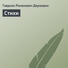 Гаврила Державин - Стихи