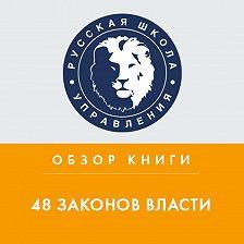 Татьяна Кувшинникова - Обзор книги Р. Грина «48 законов власти»