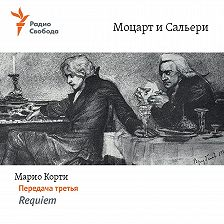 Марио Корти - Моцарт и Сальери. Передача третья – Requiem