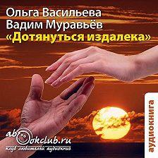 Вадим Муравьев - Дотянуться издалека