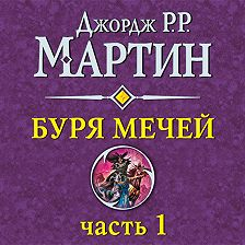 Джордж Мартин - Буря мечей (часть 1)