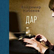 Владимир Набоков - Дар