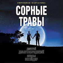 Дмитрий Дзыговбродский - Сорные травы