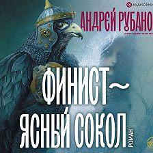 Андрей Рубанов - Финист – ясный сокол