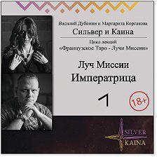 Маргарита Корсакова - Луч Миссии Императрица