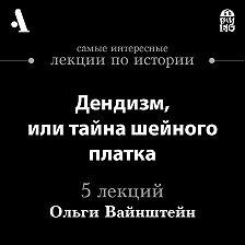 Ольга Вайнштейн - Дендизм, или тайна шейного платка (Лекции Arzamas)