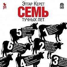 Этгар Керет - Семь тучных лет