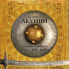 Борис Акунин - Бох и Шельма (сборник)