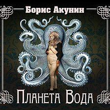 Борис Акунин - Планета Вода (технократический детектив)