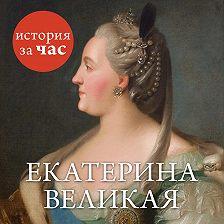 Неустановленный автор - Екатерина Великая
