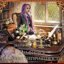 Ольга Коробкова - Эльфийка и другие неприятности