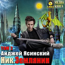 Анджей Ясинский - Ник. Землянин. Том 2