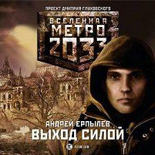 Андрей Ерпылев - Выход силой