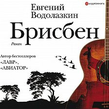 Евгений Водолазкин - Брисбен