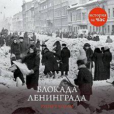 Руперт Колли - Блокада Ленинграда