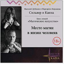 Маргарита Корсакова - Место магии в жизни человека