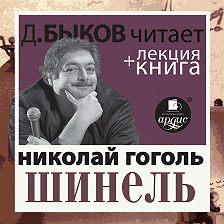 Николай Гоголь - Шинель + лекция Дмитрия Быкова
