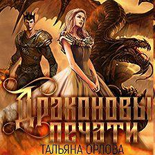 Тальяна Орлова - Драконовы печати