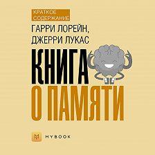 Евгения Чупина - Краткое содержание «Книга о памяти»