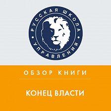 Юрий Бастриков - Обзор книги М. Наима «Конец Власти»